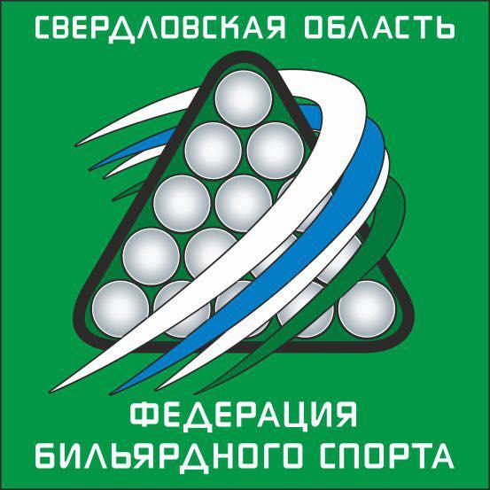 Федерация бильярдного спорта Свердловской области.