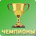 Все победители бильярдных турниров