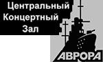 ЦКЗ «Аврора»