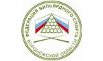 Федерация бильярдного спорта Воронежской области