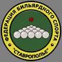 "ФБС ""Ставрополье"""