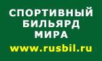 RUSBIL.RU