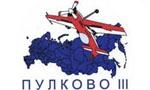 Пулково-3